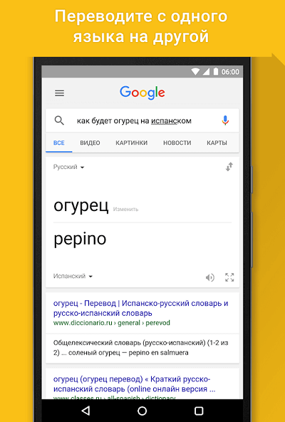 скачать гугл на андроид