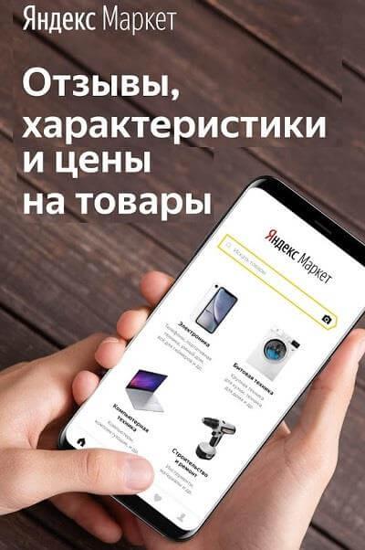 Скачать приложение Яндекс Маркет
