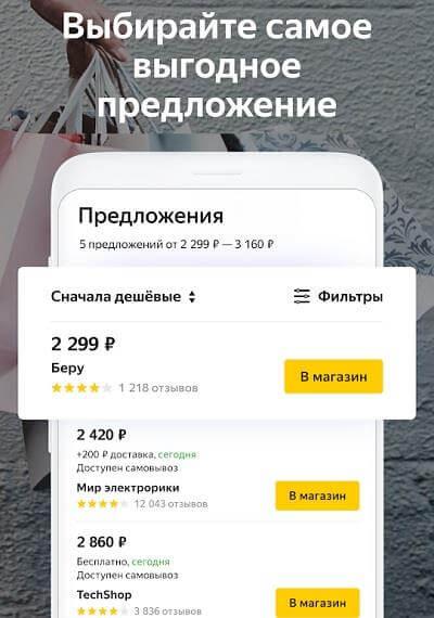 Скачать Яндекс Маркет на Андроид