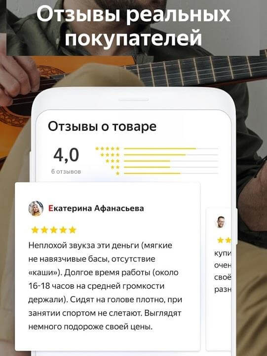 Скачать Яндекс Маркет на Андроид бесплатно
