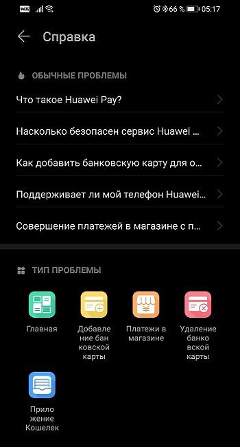 Скачать Huawei Pay