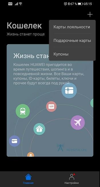 Скачать приложение Huawei кошелек