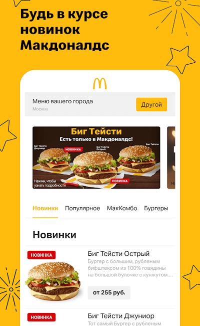 Скачать приложение Макдональдс на Андроид бесплатно