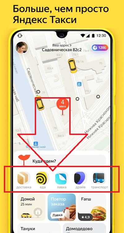 Первый среди супер приложений - Яндекс.Go