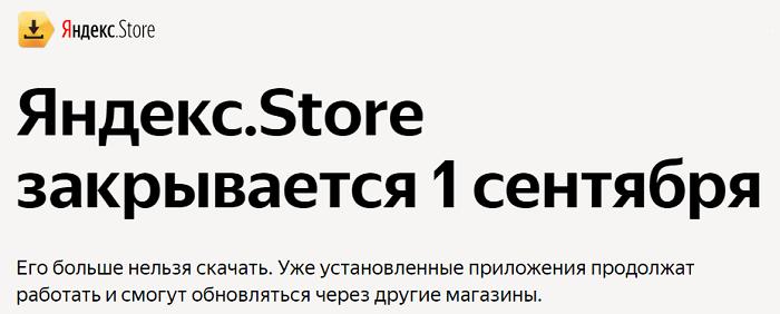 В Яндекс решили закрыть Yandex.Store