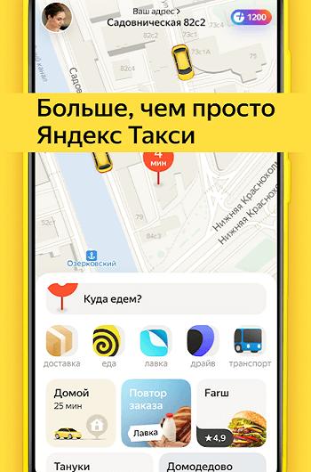 Скачать приложение Яндекс Гоу