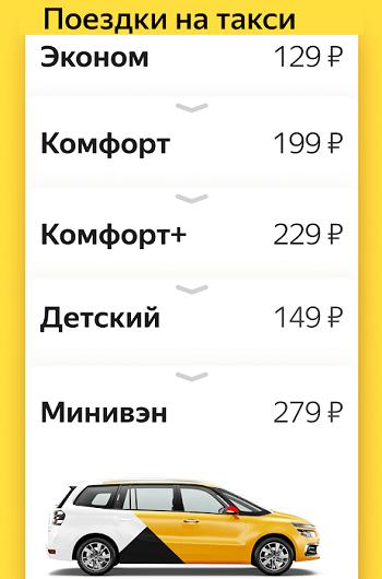 Такси по выгодным тарифам