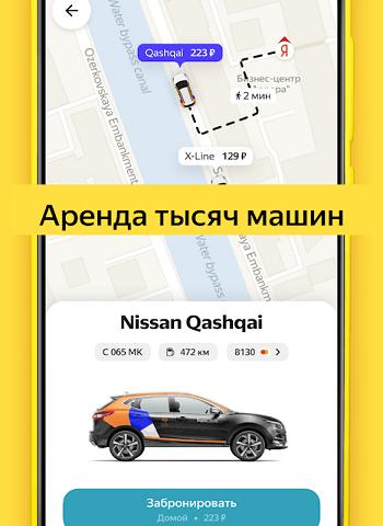 Каршеринг в Яндекс.Go