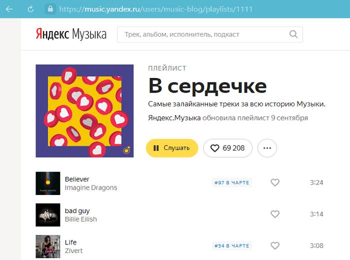Самая популярная музыка в России за 10 лет