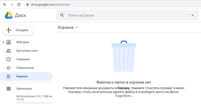 В Google Диск внедрят самоочистку файлов