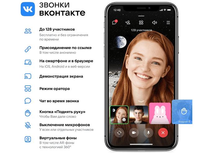 В ВК запустили групповые видеозвонки