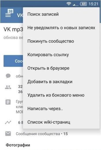 Скачать ВК МП3 Мод на Андроид
