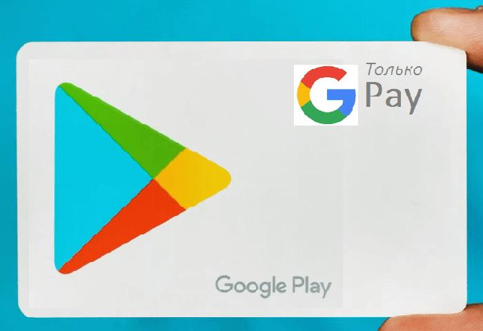 Google запретит продавать контент в обход Плей Маркета