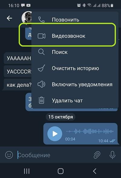 Как позвонить в Telegram по видео