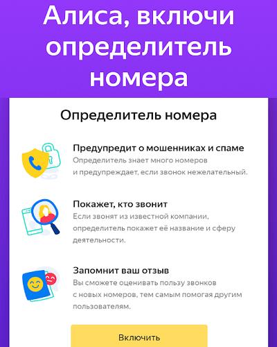 Скачать Яндекс Поиск на Андроид