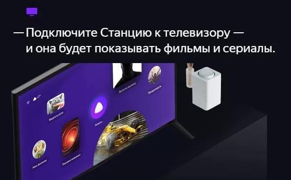 Теперь и в телевизорах Яндекс.Алиса