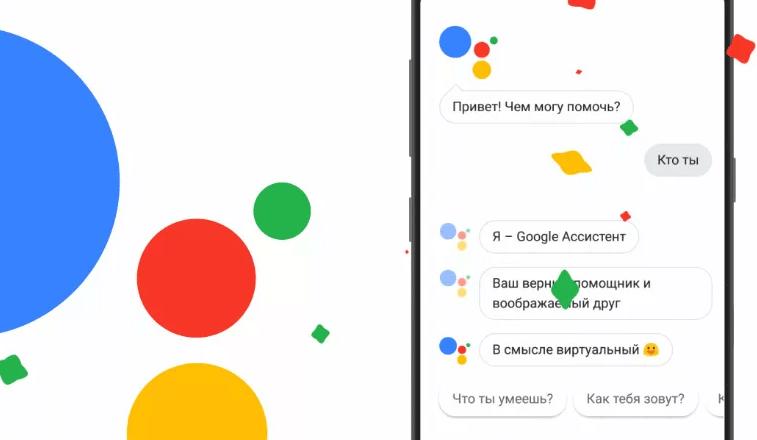 Вышло крупное обновление Google Assistant