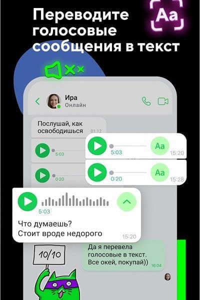 Аська скачать бесплатно на телефон Андроид