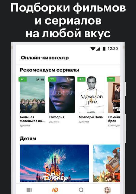 Скачать приложение Кинопоиск