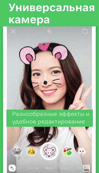 Скачать приложение Line
