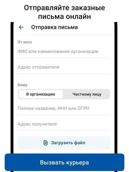 Скачать приложение Почта России на Андроид