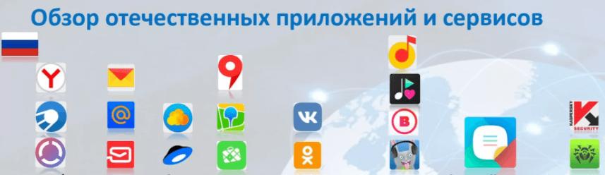 Появился список приложений для предустановки в РФ