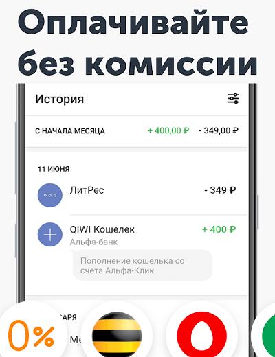 Скачать Киви кошелек на Андроид бесплатно