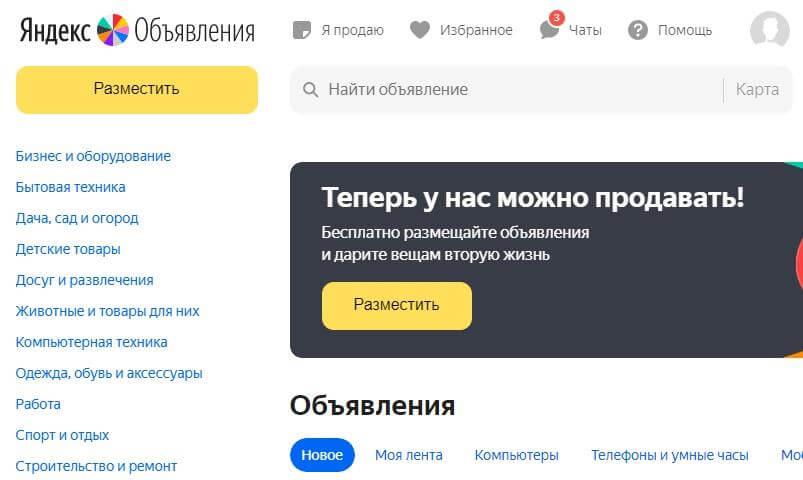 Встречайте Яндекс.Объявления - прямой конкурент Авито