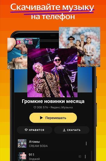 Скачать Яндекс Музыка на Андроид