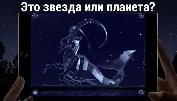 Скачать Звёздное небо на Андроид