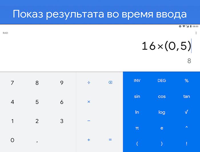 Скачать Калькулятор на телефон