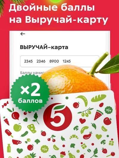 Пятёрочка Доставка скачать на Андроид бесплатно