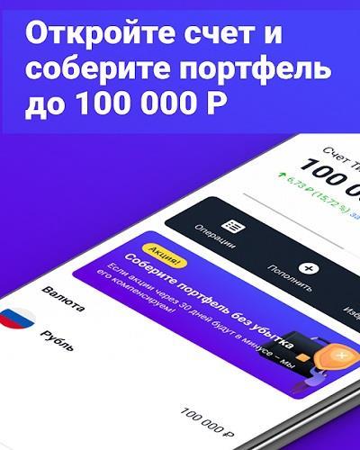 Скачать Тинькофф Инвестиции на Андроид