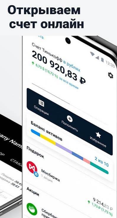 Скачать приложение Тинькофф Инвестиции