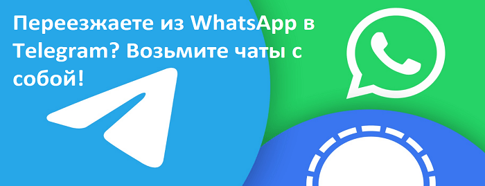 Уходите от WhatsApp к Telegram? Возьмите чаты с собой!