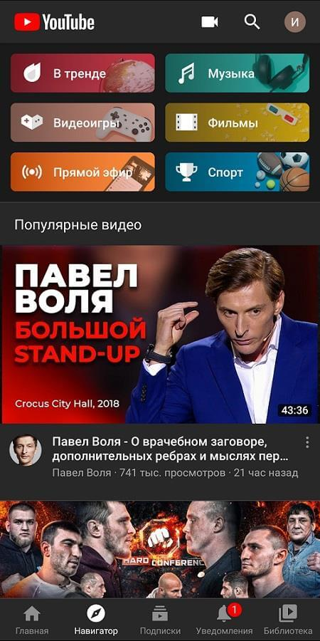 YouTube Vanced скачать на Андроид