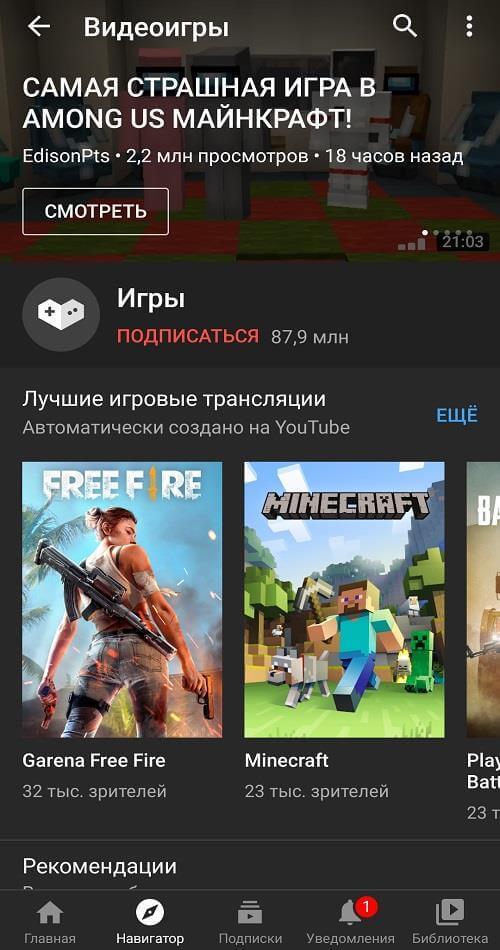 Ютуб без рекламы на Андроид