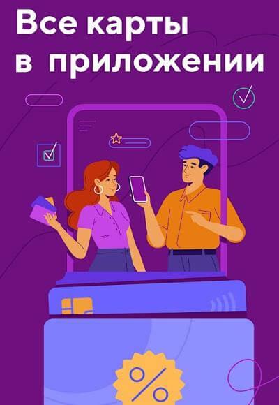 Скачать приложение Кошелёк