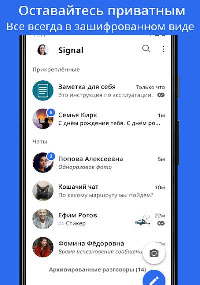 Signal Messenger скачать для Android бесплатно