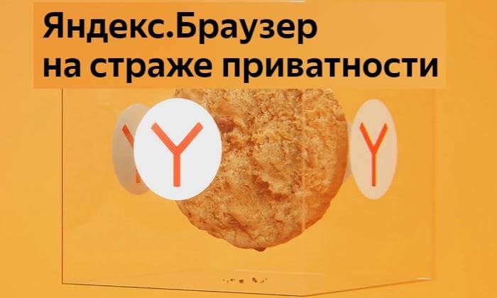 Свежая сборка Яндекс.Браузера на страже приватности