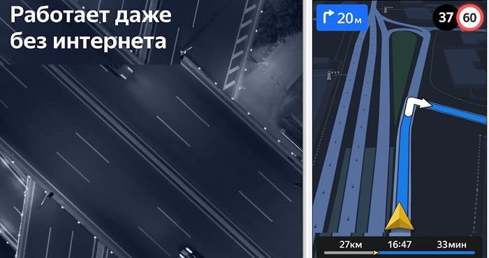 Скачать Яндекс навигатор с Алисой