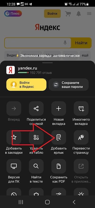 Как установить веб-приложение через Яндекс