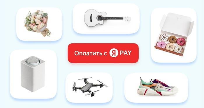 Новый сервис оплаты Yandex Pay