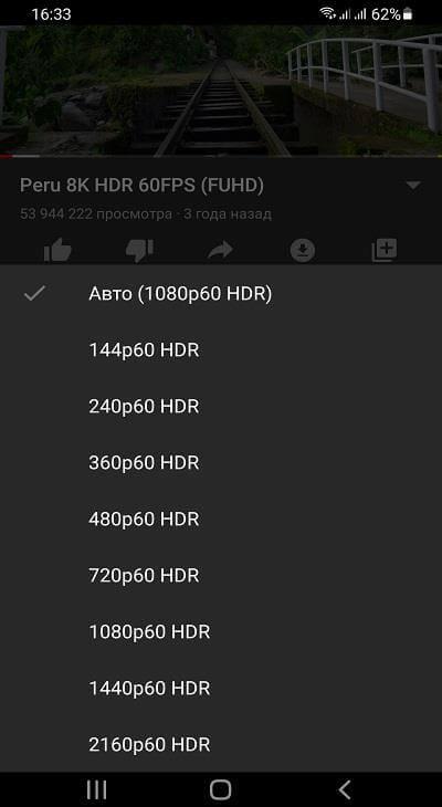 В Youtube разрешили смотреть 4K со смартфонов