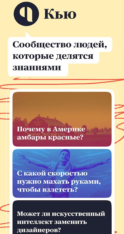 Скачать Яндекс.Кью на Андроид