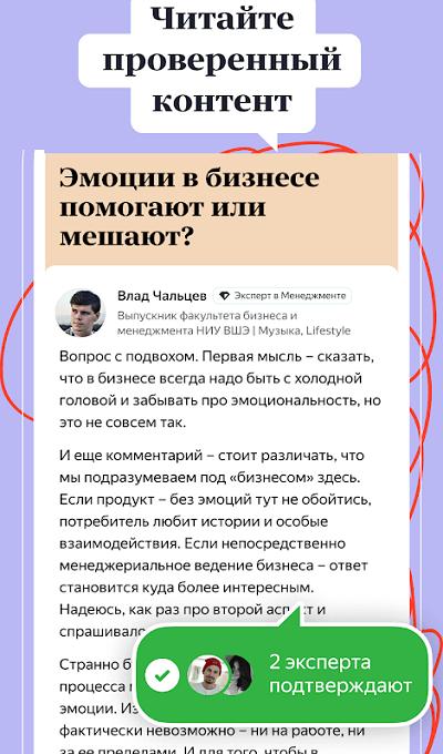 Яндекс.Кью скачать приложение бесплатно