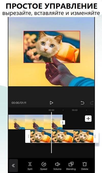 Скачать CapCut на Андроид