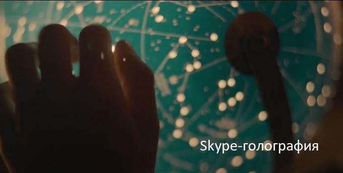 Голография от Skype: будущее уже близко