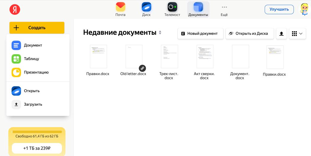 В Яндексе сделали аналог приложения Google.Документы