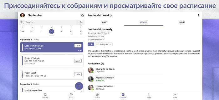 Скачать Microsoft Teams на Андроид